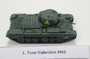 Танк Valentine Mk1